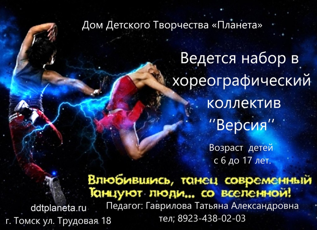 """Хореографический коллектив """"Версия"""""""
