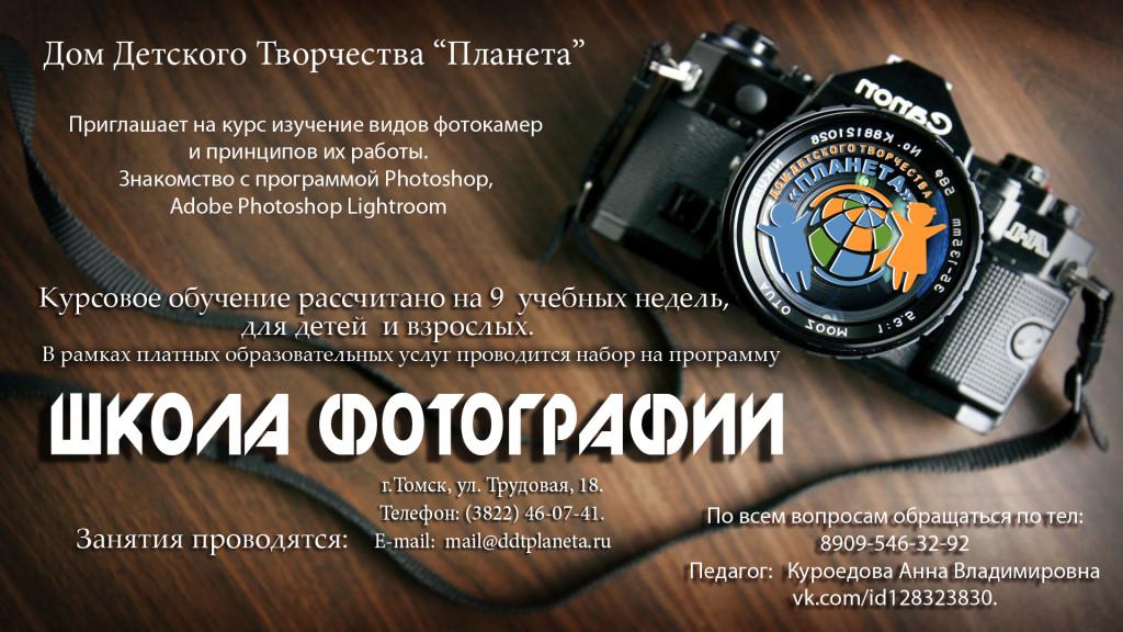 Школа фотографии