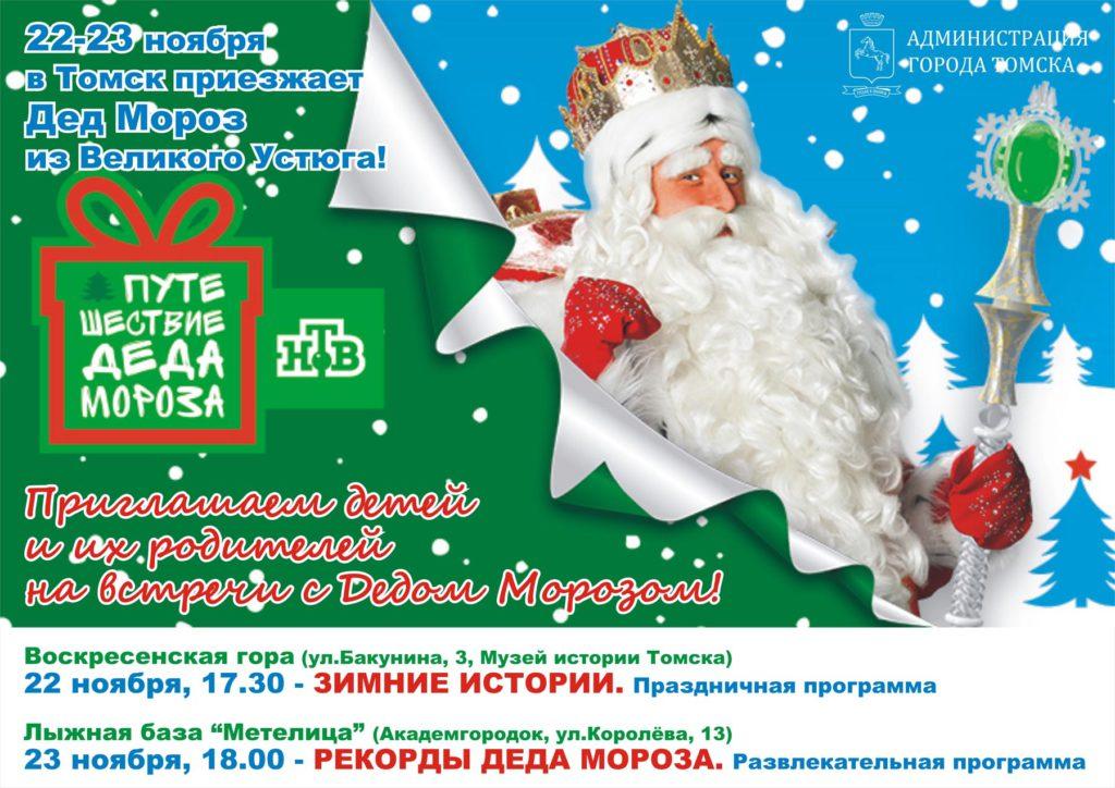 Дед Мороз из Великого Устюга!