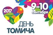 День томича-2017