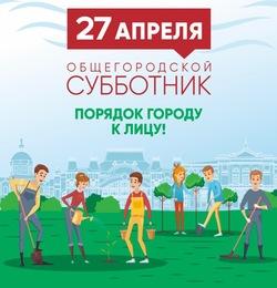 Администрация г. Томска приглашает на субботник