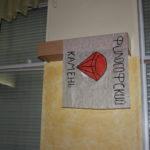 Флаг «Философский камень»