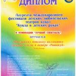 Образцовый детский коллектив театра куклы и актера «Рататуй»