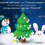 """""""Печальный снеговик или краски зимнего леса"""""""