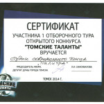 "Сертификат ""Томские таланты"""