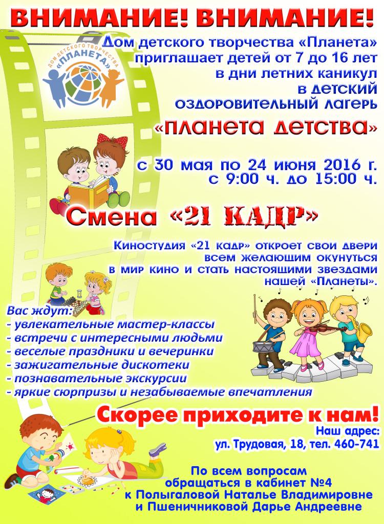 """Приглашаем в детский оздоровительный лагерь """"Планета Детства"""" с 30 мая по 24 июня."""