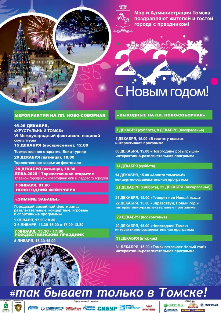 Новый год и Рождество 2020 в Томске