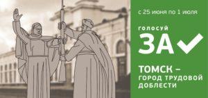 Томск – город трудовой доблести России!