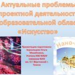 """Актуальные проблемы проектной деятельности в образовательной области """"Искусство"""""""